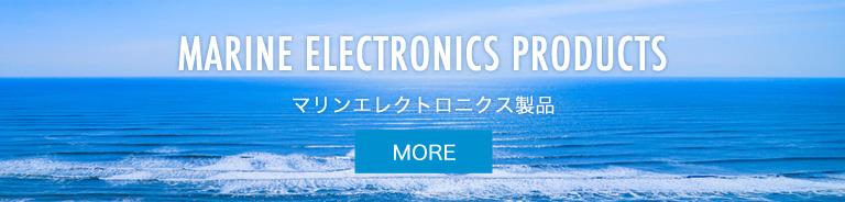 MARINE ELECTRONICS PRODUCTS マリンエレクトロニクス製品