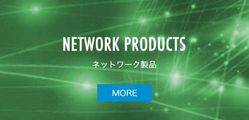 NETWORK PRODUCTS ネットワーク製品