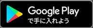 google-play-badge改